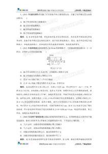 2012届高三总复习基础测试(鲁科版)