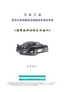 现代轿车故障诊断技术培训手册(诊断技术)
