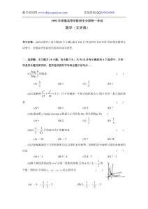 1992年普通高等学校招生全国统一考数学试题(文)
