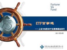 ETF基本知识介绍