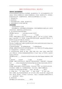 2010年中考英语语法考点复习-形容词、副词