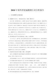 2010年第四季度锰酸锂行业分析报告