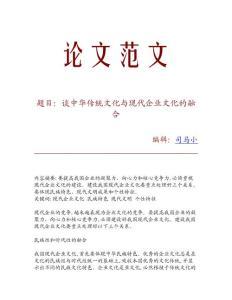 【论文文献】谈中华传统文化与现代企业文化的融合