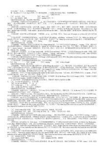 1986-2004年考研英语真题答案详解