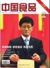 [整刊]《中国食品》2011年第20期