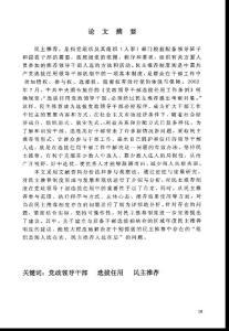 党政领导干部任用中民主推荐制度的研究[公共管理专业优秀论文]