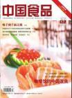 《中国食品》2011年第17期