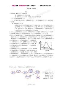 高二化学选修四全册教案