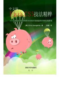中文版Flash CS5技法精粹(试读)