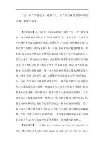 """""""九一八""""事变论文:""""九一八""""事变 珍珠港事件 美国对日政策 演变"""