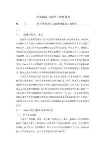 XX企业管理人员薪酬问题及对策研究[开题报告]2011-01-07