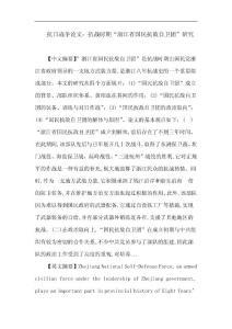 抗日战争论文:抗日战争 浙江 国民抗敌自卫团 黄绍竑