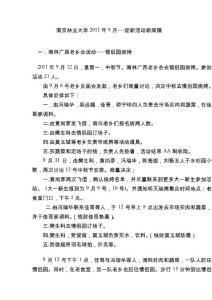 [演讲致辞]南林老乡9月活动新闻稿