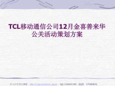 xx公司xx韩国明星来华公关活动策划方案