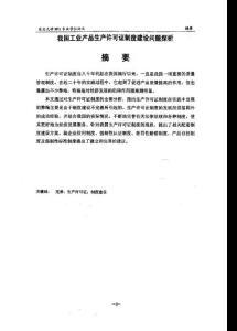 我国工业产品生产许可证制度建设问题探析[公共管理专业优秀论文]