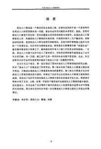 长沙市流动人口管理研究[公共管理专业优秀论文]