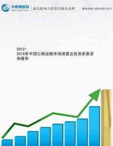 2012-2016年中国公路运输市场调查及投资前景咨询报告