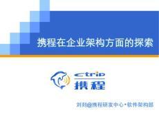 携程在企业架构方面的探索(刘剡确定)