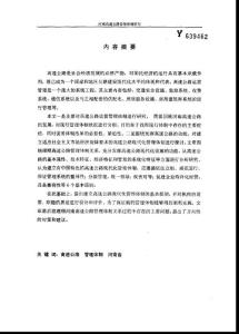 河南高速公路管理体制研究[行政管理专业优秀论文]