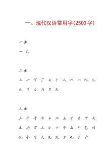 田英章硬笔行书现代汉语3500常用字字帖 钢笔毛笔字贴模板欣赏 楷书行书草书字典