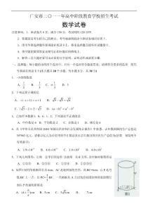 广安市2011年高中教育阶段学校统一招生考试数学试题附答案