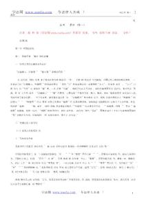 司法考试辅导教材(卷1)[1]
