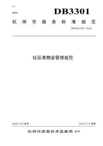 杭州市社区准物业管理规范