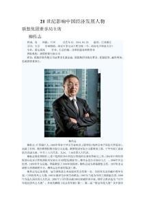 [演讲致辞]21世纪影响中国经济人物