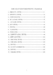 【精品文档】XXX工业大学年度各学院学生工作总结