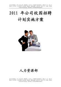 2011年_校园招聘计划实施方案