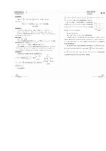 九年级下数学配套练习册答案(山东省)