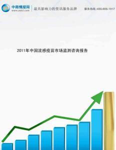 2011年中國流感疫苗市場監測咨詢報告