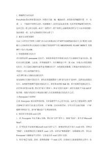144项ppt制作技术@充电小王子