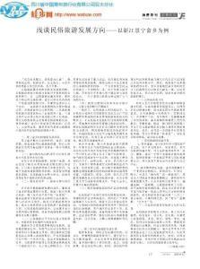 浅谈民俗旅游发展方向_以浙江景宁畲乡为例