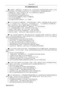 【精编原版】MBA逻辑解题套路训练