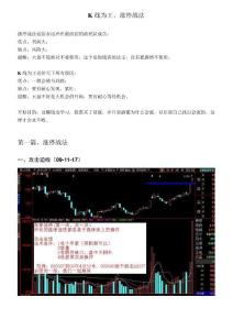 炒股_股票_选股_K线为王_涨停战法(完整版_免费下载)