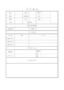 【求职简历】2011年史上最全的个人简历模板集合(WORD格式) 共(41页)