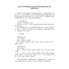 安庆石化炼化一体化项目质量管理体系文件最新版