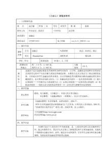【法律知识】金融法课程说明书