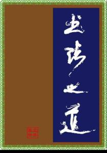 【原创】书法精品鉴赏2