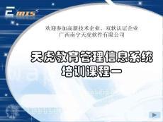天虎教育管理信息系统