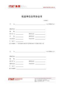 会员权益单位合作协议书