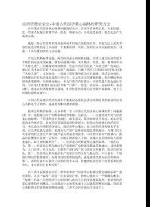 经济学理论论文-中国古代经济重心南移的研究方法