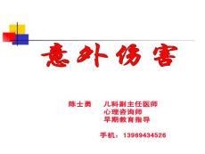 中国育婴师-意外伤害