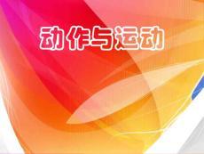 中国育婴师-动作与运动