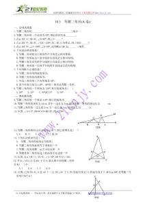 等腰三角形测试卷(华东师大版七年级下)