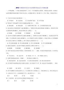 2012年陕西省会计从业资格考试试题及答案(三门全)
