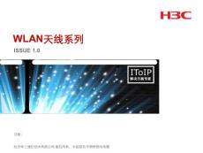 附件2:WLAN天线系列