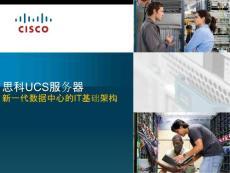 cisco思科UCS服务器