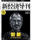 [整刊]《新经济导刊》2011第11期